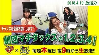 FM HOT839『劇団マチダックスの1,2,3,4!』2018年4月19日生放送分を期間...