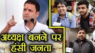 Rahul Gandhi के Congress President बननें पर Public ने जमकर सुनाया | वनइंडिया हिंदी