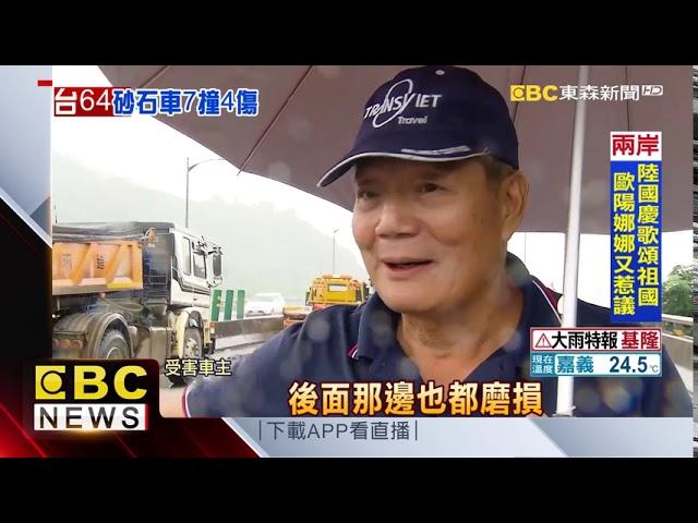 台64線嚴重車禍! 砂石車連環撞7車 4人受傷送醫@東森新聞 CH51