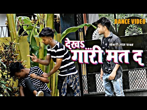 Khesari Lal Yadav | Dekha Gari Mat Da | देख गारी मत द | Official Video | Antra Singh | Bhojpuri Song