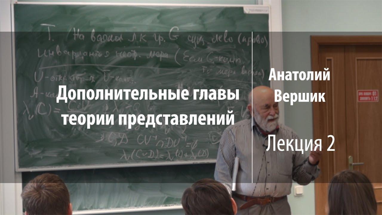 Лекция 2   Дополнительные главы теории представлений   Анатолий Вершик   Лекториум