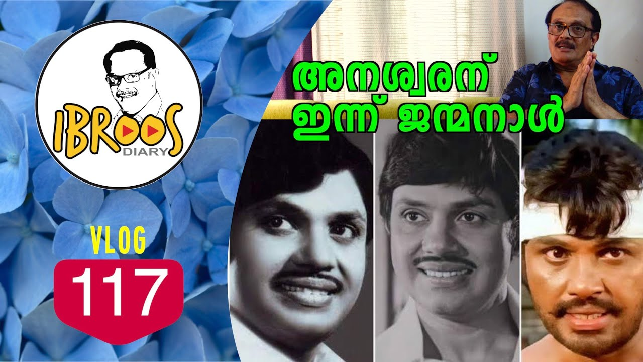 ജയൻ്റെ ഓർമ്മകൾ   Ibroos Diary 117    Jayan   Ebrahimkutty   Mammootty