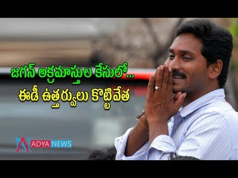 Tribunal Orders To ED On YS Jagan Assets Case || YS Jagan | Tribunal Orders | Adya Media