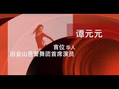 岁寒三友--松竹梅(表演:谭元元、刘岩、杨丽萍) | Doovi Yuan Yuan Tan Raku