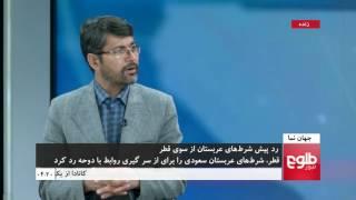 JAHAN NAMA: Qatar Rejects Saudi Pre-Conditions / جهان نما: رد پیششرط عربستان از سوی قطر