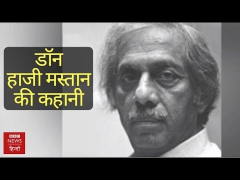 Story Of Underworld Don Haji Mastan (BBC Hindi)