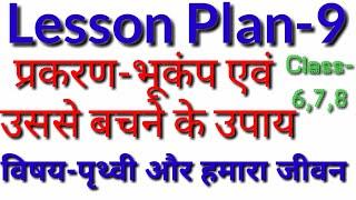 Lesson plan 9 विषय-पृथ्वी और हमारा जीवन। 4th सेमेस्टर ।कक्षा 6,7,8