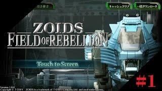 ZOIDS FIELD OF REBELLION β版です。 次の動画 ZOIDS FIELD OF REBELLIO...