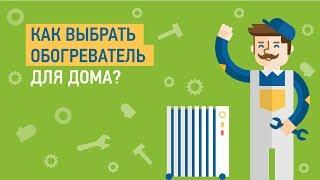 Как выбрать обогреватель для дома? — Советы мастера по ремонту бытовой техники