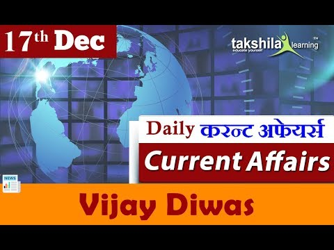 17th-december---current-affairs-2019- -daily-current-affairs- -current-affairs-in-hindi---day-48