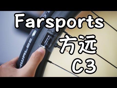 【大x小骑83】新款方远Farsports Ventoux C3 CeramicSpeed 和Schwalbe 世文 Pro One 真空胎 深度测评