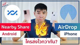 AirDrop ใน iPhone vs Nearby Share ของ Android ใครส่งไฟล์ไวกว่ากัน!? | อาตี๋รีวิว EP.311