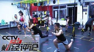 《央视财经评论》 20191129 全民健身动起来 体育消费旺起来| CCTV财经
