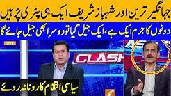 Shahbaz Sharif and Jahangir Tareen Have Same Corruption Clash GNN DE2L