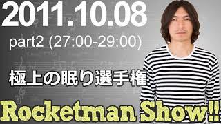 Rocketman Show!! 2011.10.08 放送分(2/2) 出演:Rocketman(ふかわり...