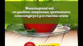 Монастырский чай от артроза