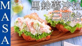 蝦仁&堅果優格馬鈴薯沙拉可頌三明治/Prawn&Nuts Yogurt Potato Salad Sandwich |MASAの料理ABC