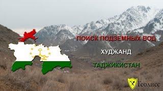 Поиск воды в Таджикистане, г. Худжанд. Находим воду там, где другие не могут!