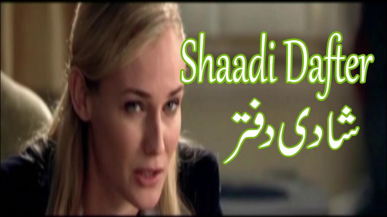 Download Shadi funny clip Butt ty Bhatti