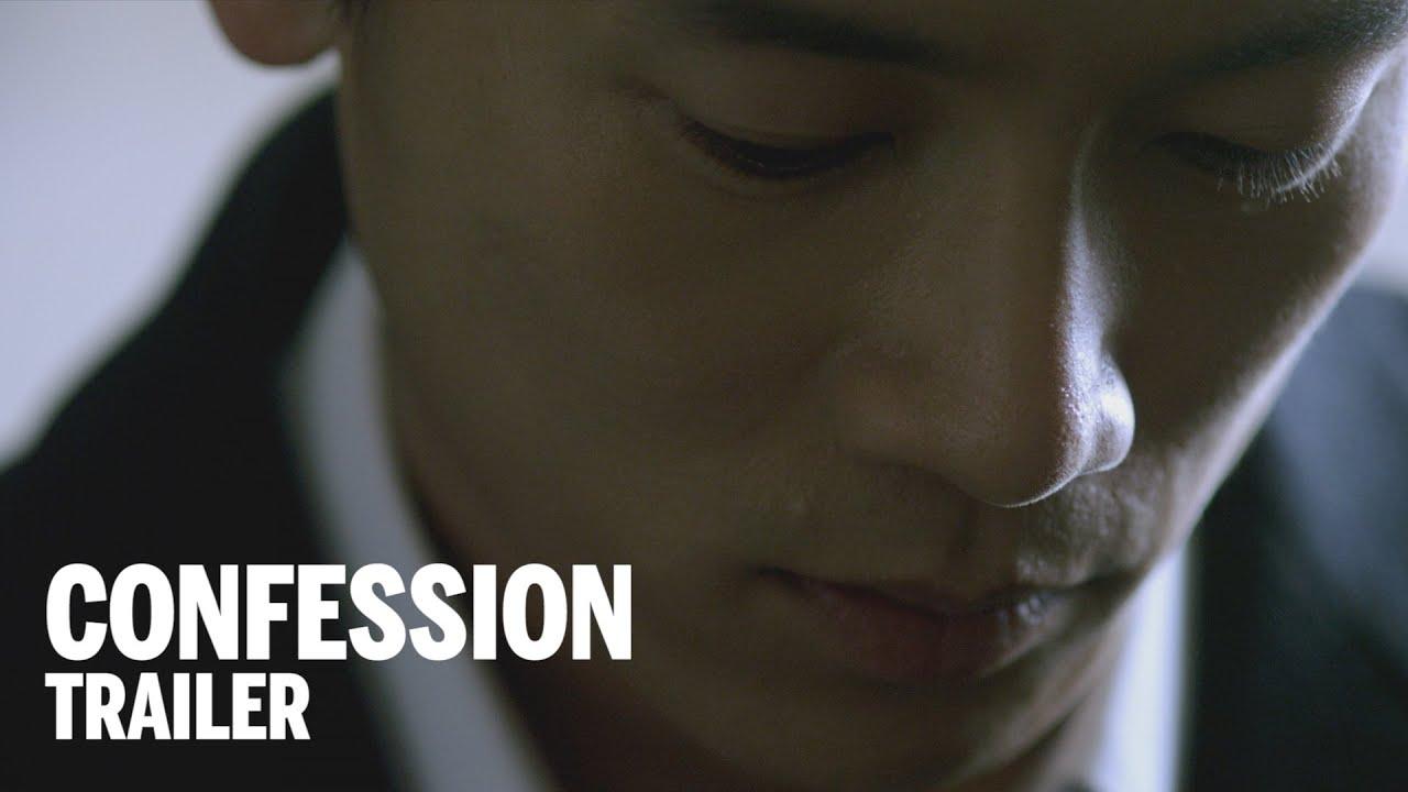 CONFESSION Trailer | Festival 2014