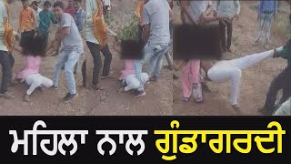 Latest Viral Video Today II Woman Beaten By Group of Men II ਮਹਿਲਾ ਨਾਲ ਗੁੰਡਾਗਰਦੀ II Latest News
