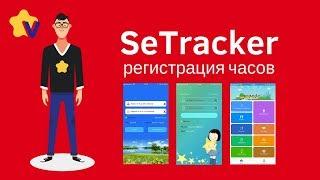 SeTracker регистрация GPS часов Smart Baby Watch 0+