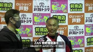 GBP ZAN 辨野博信 (2021-10-06)