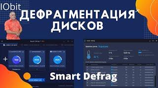 Как делать дефрагментацию дисков компьютера?  Программа для дефрагментации Iobit Smart Defrag 7 Pro