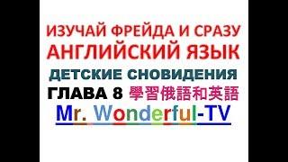 Гл. 8 ФРЕЙД - АУДИОКНИГА НА РУССКОМ И АНГЛИЙСКОМ, ДЕТСКИЕ СНОВИДЕНИЯ,  學習俄語和英語