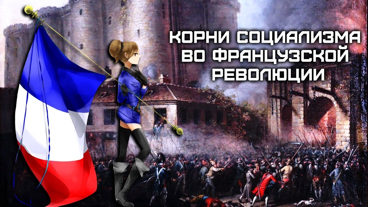 Корни социализма в великой французской революции