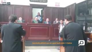 مصر العربية | محاكمة 13 متهم بقضية الهروب من سجن المستقبل بالإسماعيلية