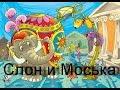 Слон и Моська Басня Крылова Слон и Моська mp3