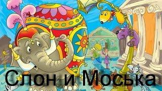 Слон и Моська (Басня Крылова Слон и Моська)