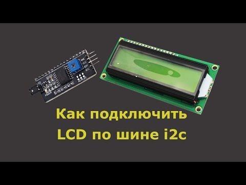 подключение LCD по шине I2c к ардуино