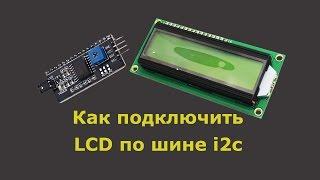 подключение LCD по шине i2c к ардуино(В этом видео будет рассмотрено подключение LCD дисплея 1602 по шине i2c к ардуино Ардуино UNO: http://alipromo.com/redirect/cpa/o/o..., 2016-03-04T13:26:56.000Z)