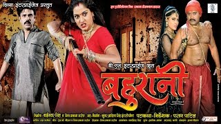 Bahurani | Bhojpuri Movie Trailer | Anjana Singh | SRK Music