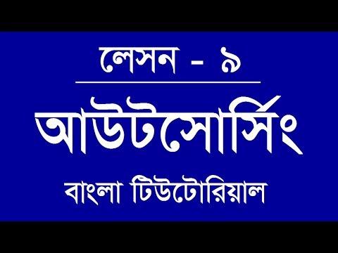11.  Upwork Odesk Bangla Tutorial Lesson 11, Hired for Outsourcing Job,  Outsourcing Bangla