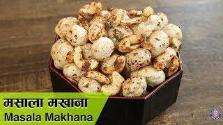 Masala Makhana Recipe | Navratri Recipe | Makhana Namkeen Recipe | Puffed Lotus Seeds | Upasana thumbnail