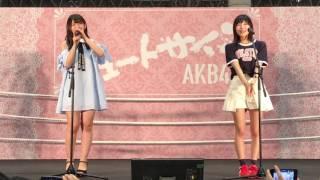 2017/6/24 AKB48 47th Single「シュートサイン」大握手会 気まぐれオン...