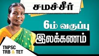 Tnpsc,Trb & TET Tamil || Yelakkanam-Mozhithiran || 6th Std Tamil
