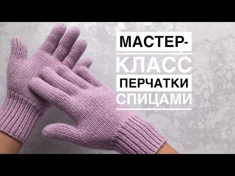 Как вязать перчатки спицами детские