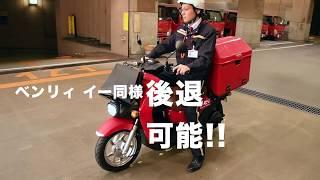 ホンダが挑戦! 郵便配達のバイクがスーパーカブから電動へ! 郵政仕様車ならではの装備、ベンリィ イーとの相違点を発見!!