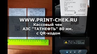 видео Где купить гостиничный чек с qr кодом