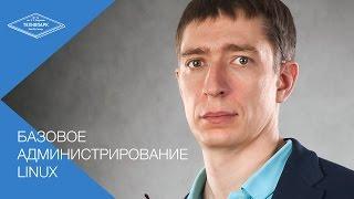 Администрирование Linux (Технопарк, открытый курс)(Технопарк Mail.ru Group, МГТУ им. Н.Э. Баумана. Презентация открытого курса