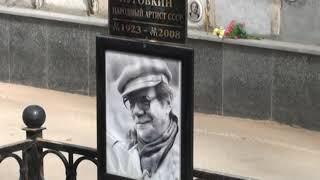 #9 Могила Пуговкина \ Танич \ Казакова - Ваганьковское кладбище