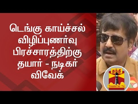 I am ready to awareness campaign about Dengue Fever - Actor Vivek