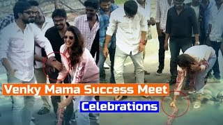 Venky Mama Success Meet Exclusive Visuals || Payal Rajput || Rashi Khanna