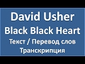 David Usher Black Black Heart текст перевод и транскрипция слов mp3