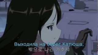 Girls und Panzer 카츄샤의 노래