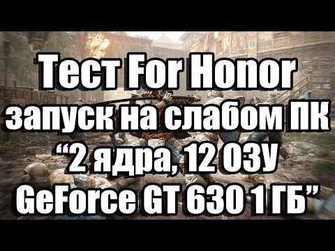 Тест For Honor (beta) запуск на слабом ПК (2 ядра, 12 ОЗУ, GeForce GT 630 1 ГБ)